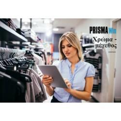 Prisma Win Χρώμα - Μέγεθος